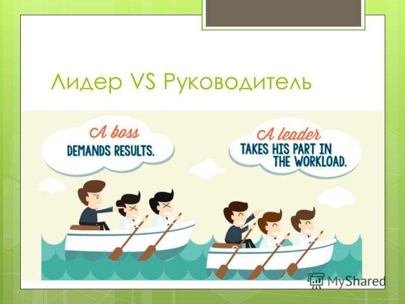 Лидер VS Руководитель