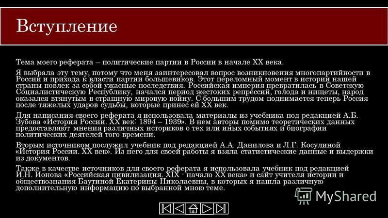 Презентация на тему Политические партии России в начале xx века  3 План