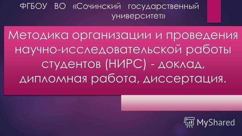 Презентация на тему ФГБОУ ВО Сочинский государственный  1 ФГБОУ