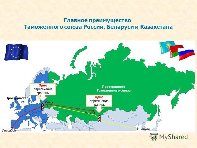 Главное преимущество Таможенного союза России, Беларуси и Казахстана