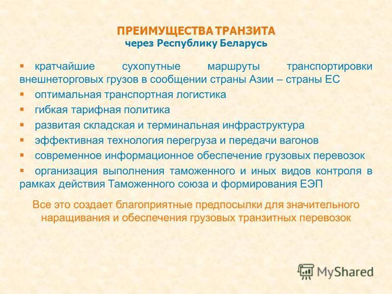 ПРЕИМУЩЕСТВА ТРАНЗИТА через Республику Беларусь