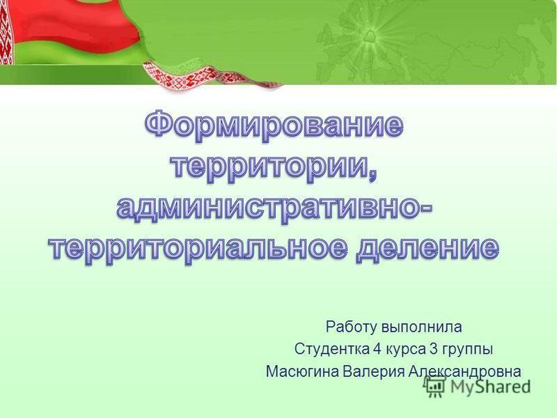 Работу выполнила Студентка 4 курса 3 группы Масюгина Валерия Александровна
