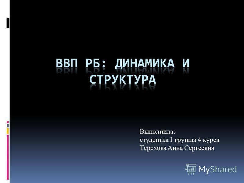 Выполнила: студентка 1 группы 4 курса Терехова Анна Сергеевна