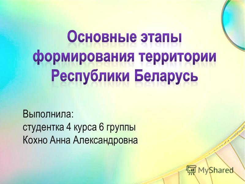Выполнила: студентка 4 курса 6 группы Кохно Анна Александровна