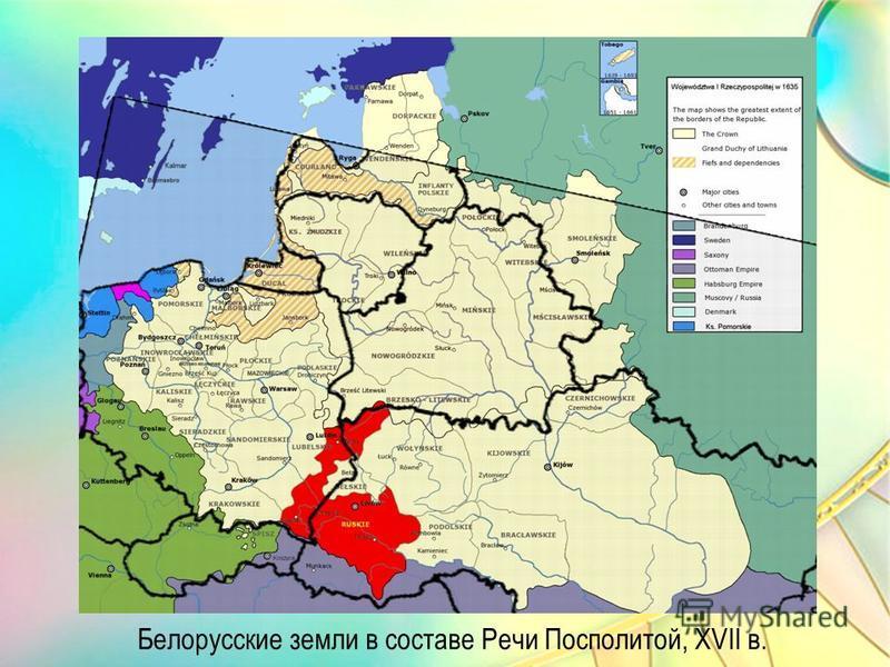 Белорусские земли в составе Речи Посполитой, XVII в.