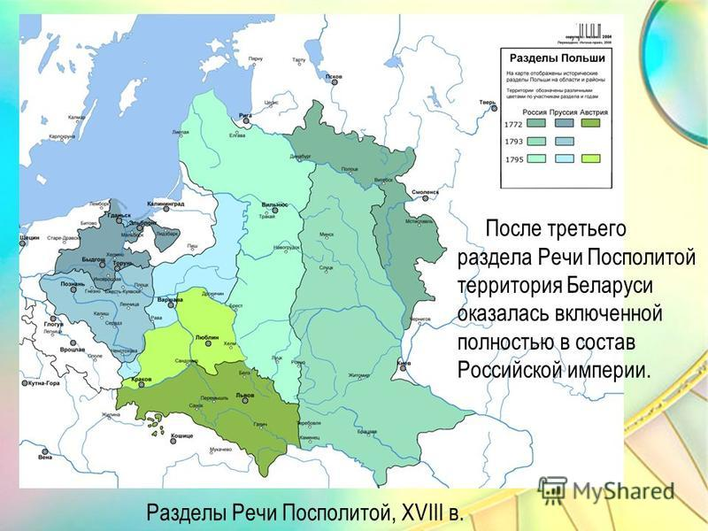 Разделы Речи Посполитой, XVIII в. После третьего раздела Речи Посполитой территория Беларуси оказалась включенной полностью в состав Российской империи.