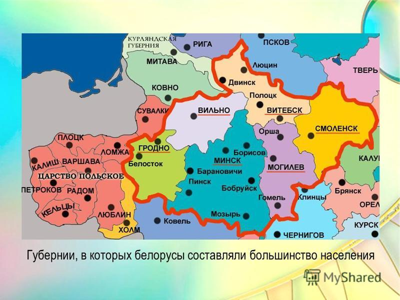 Губернии, в которых белорусы составляли большинство населения