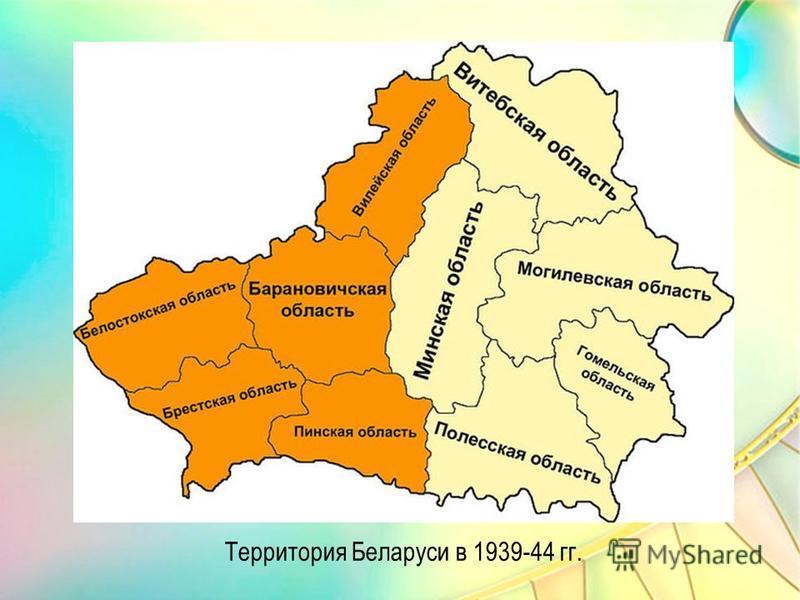 Территория Беларуси в 1939-44 гг.