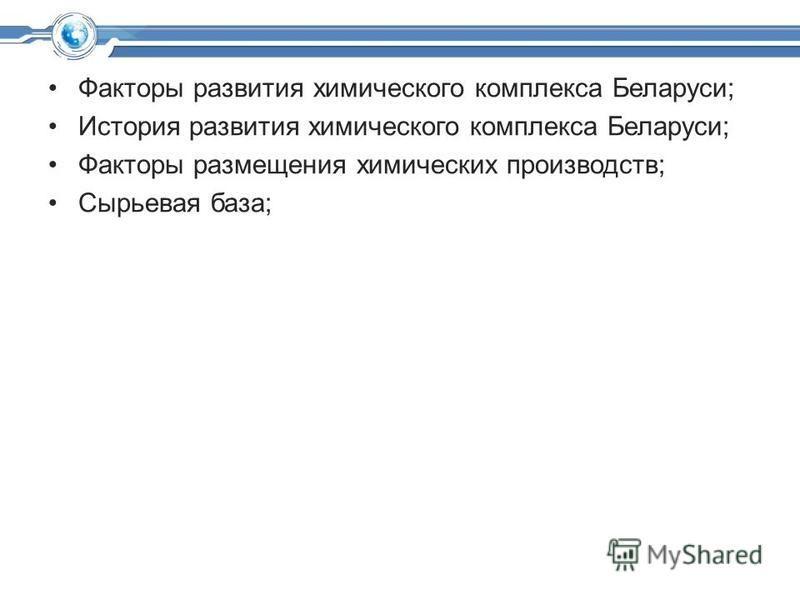 Факторы развития химического комплекса Беларуси; История развития химического комплекса Беларуси; Факторы размещения химических производств; Сырьевая база;