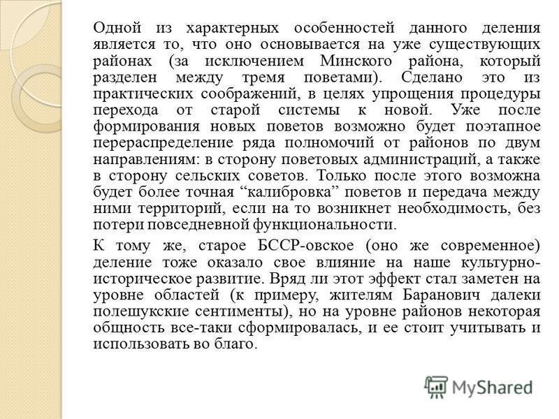 Одной из характерных особенностей данного деления является то, что оно основывается на уже существующих районах (за исключением Минского района, который разделен между тремя поветами). Сделано это из практических соображений, в целях упрощения процед