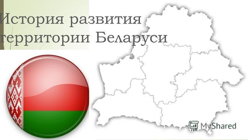 История развития территории Беларуси