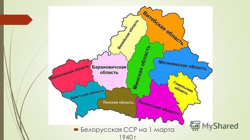 Белорусская ССР на 1 марта 1940 г