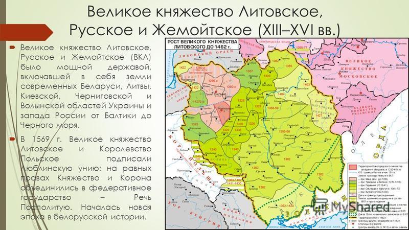 Великое княжество Литовское, Русское и Жемойтское (XIII–XVI вв.) Великое княжество Литовское, Русское и Жемойтское (ВКЛ) было мощной державой, включавшей в себя земли современных Беларуси, Литвы, Киевской, Черниговской и Волынской областей Украины и