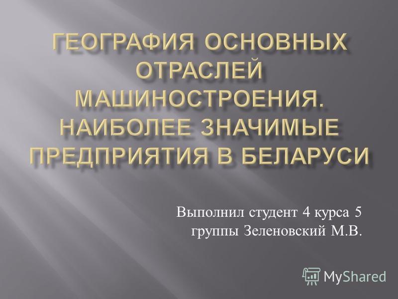 Выполнил студент 4 курса 5 группы Зеленовский М. В.