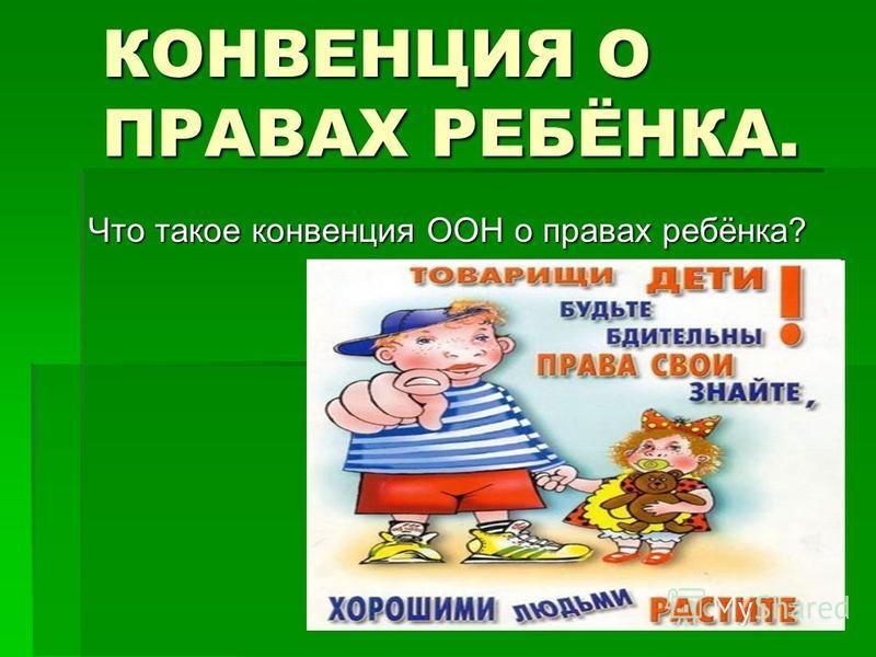 КОНВЕНЦИЯ О ПРАВАХ РЕБЁНКА. Что такое конвенция ООН о правах ребёнка?