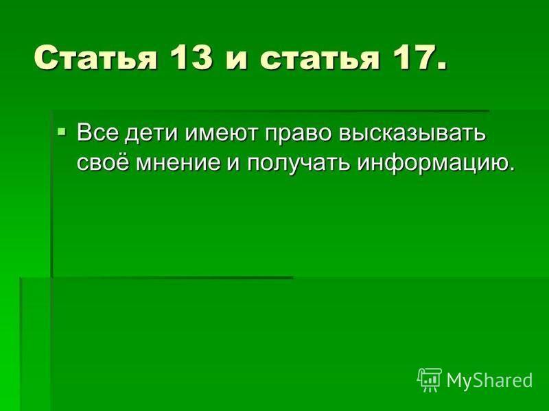 Статья 13 и статья 17. Все дети имеют право высказывать своё мнение и получать информацию. Все дети имеют право высказывать своё мнение и получать информацию.