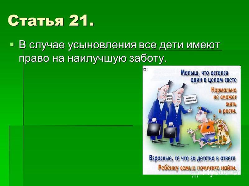 Статья 21. В случае усыновления все дети имеют право на наилучшую заботу. В случае усыновления все дети имеют право на наилучшую заботу.