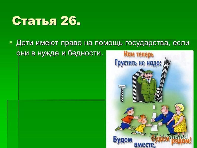 Статья 26. Дети имеют право на помощь государства, если они в нужде и бедности. Дети имеют право на помощь государства, если они в нужде и бедности.