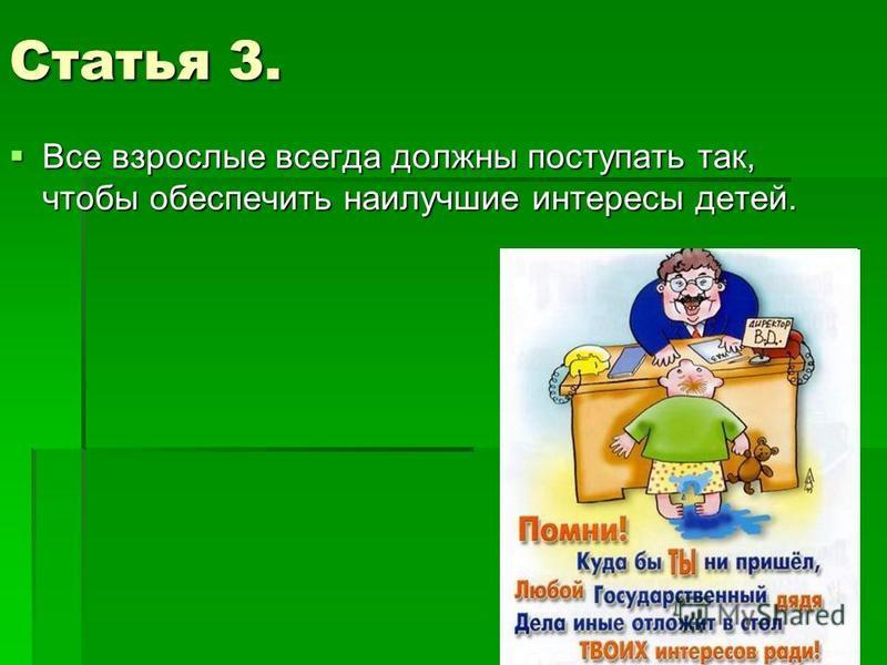 Статья 3. Все взрослые всегда должны поступать так, чтобы обеспечить наилучшие интересы детей. Все взрослые всегда должны поступать так, чтобы обеспечить наилучшие интересы детей.