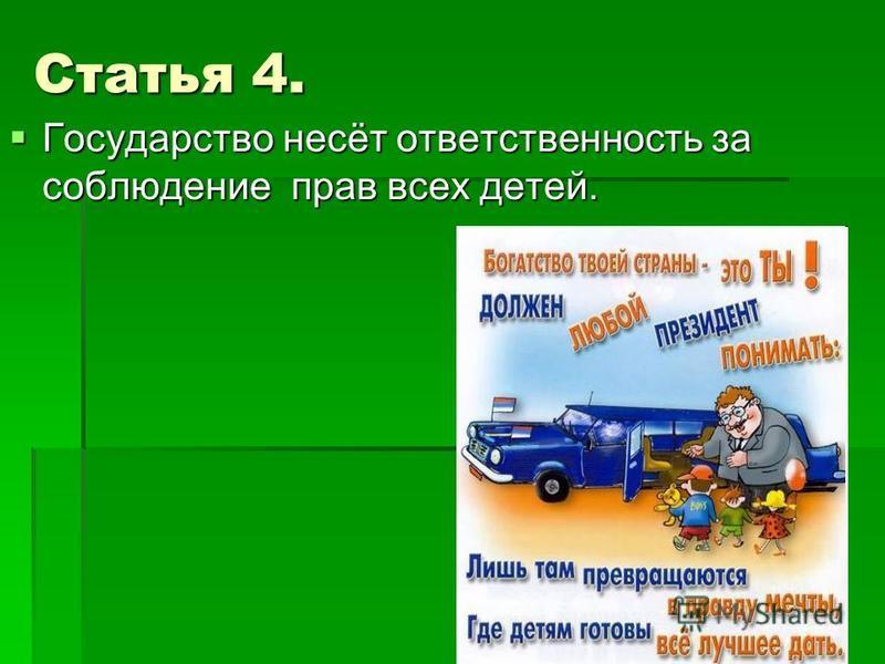 Статья 4. Государство несёт ответственность за соблюдение прав всех детей. Государство несёт ответственность за соблюдение прав всех детей.