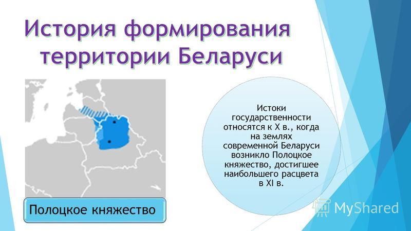 Истоки государственности относятся к Х в., когда на землях современной Беларуси возникло Полоцкое княжество, достигшее наибольшего расцвета в ХІ в. Полоцкое княжество