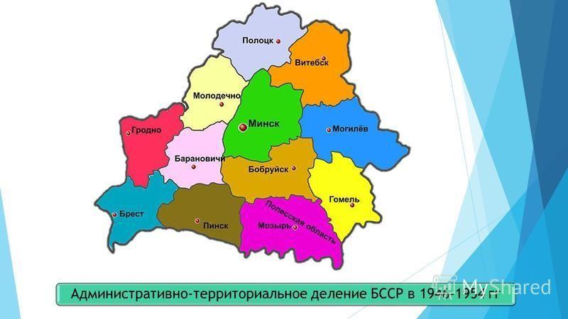 Административно-территориальное деление БССР в 1946-1954 гг