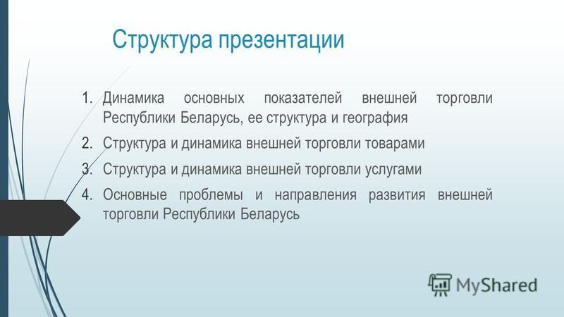 Структура презентации 1. Динамика основных показателей внешней торговли Республики Беларусь, ее структура и география 2. Структура и динамика внешней торговли товарами 3. Структура и динамика внешней торговли услугами 4. Основные проблемы и направлен