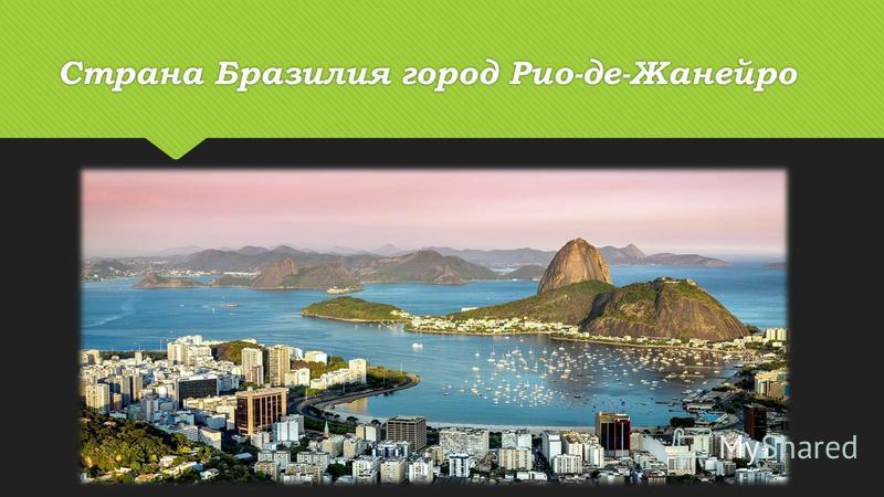Страна Бразилия город Рио-де-Жанейро