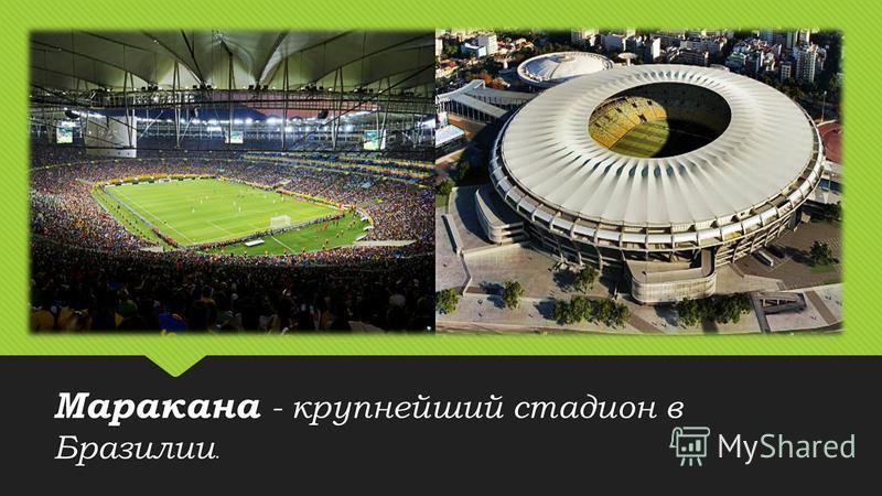 Маракана - крупнейший стадион в Бразилии.