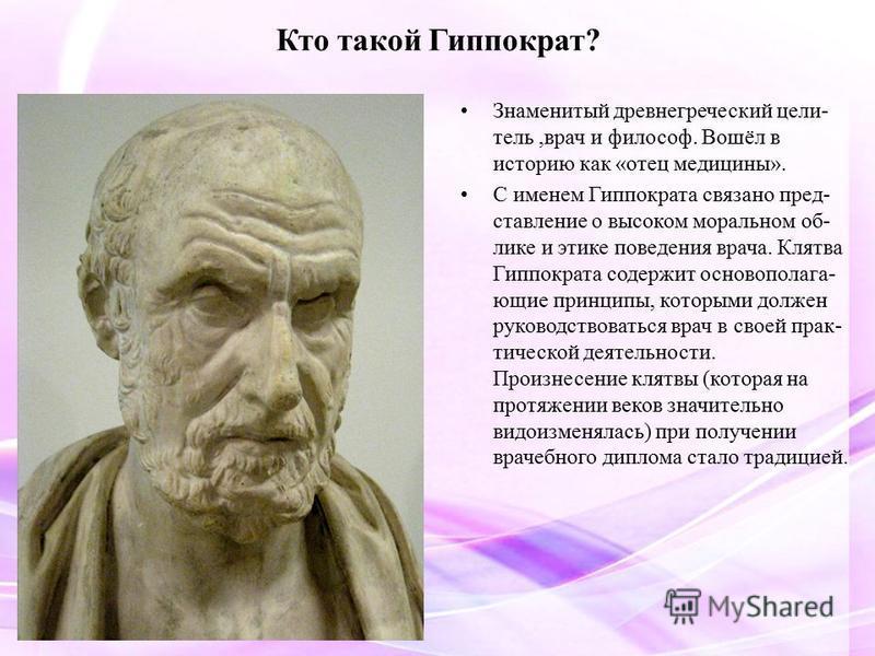 Доклад на тему гиппократ отец медицины 6158