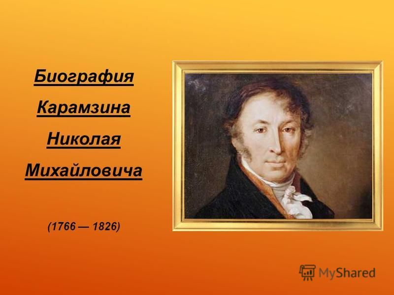 Биография Карамзина Николая Михайловича Биография Карамзина Николая Михайловича (1766 1826)
