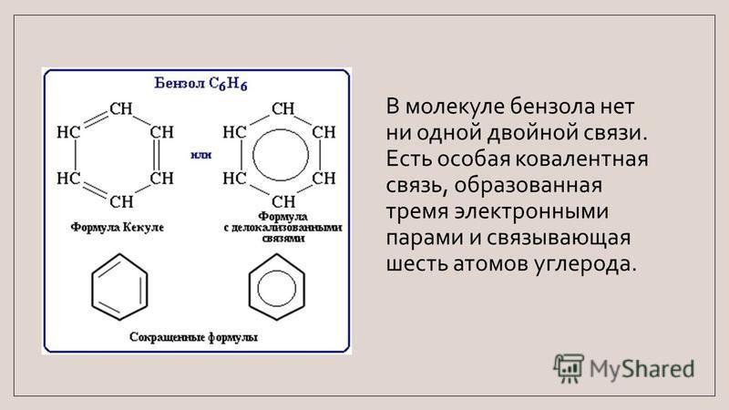 В молекуле бензола нет ни одной двойной связи. Есть особая ковалентная связь, образованная тремя электронными парами и связывающая шесть атомов углерода.