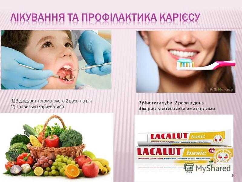 1)Відвідувати стоматолога 2 рази на рік 2)Правильно харчуватися 3)Чистити зуби 2 рази в день 4)користуватися якісними пастами. 10