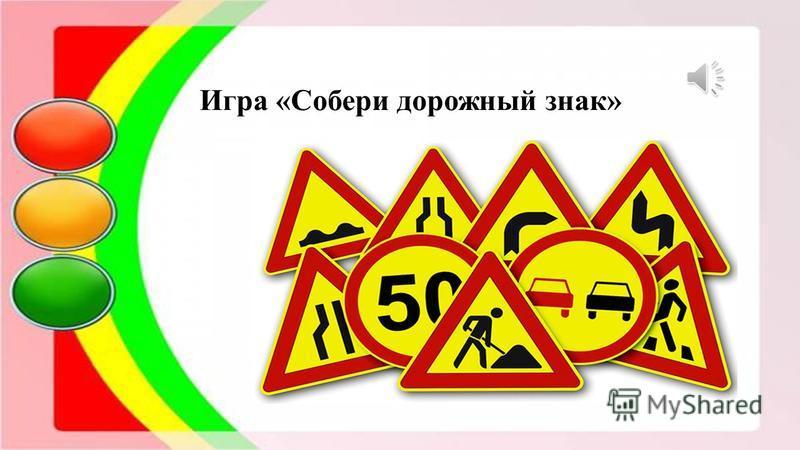 Физкультминутка «Светофор» игра на внимание. Каждый сигнал обозначает определенное движение: Красный – стоим на месте. Желтый – хлопаем. Зеленый – ходьба на месте.