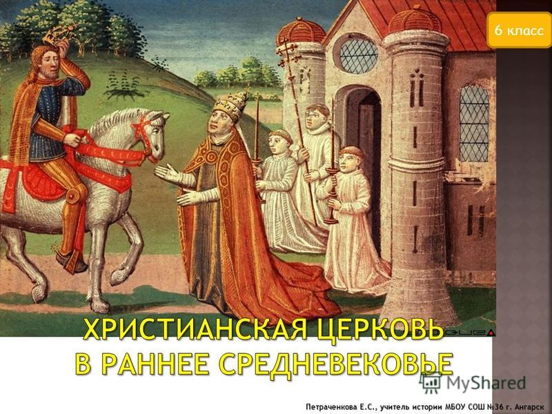 Петраченкова Е.С., учитель истории МБОУ СОШ 36 г. Ангарск 6 класс