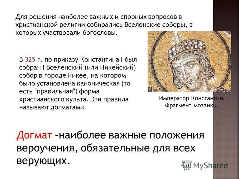 В 325 г. по приказу Константина I был собран I Вселенский (или Никейский) собор в городе Никее, на котором было установлена каноническая (то есть