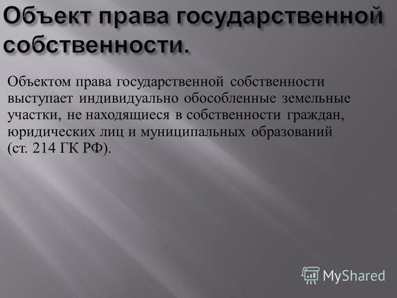 природные объекты государственной собственности в россии калитку тихонько ночью