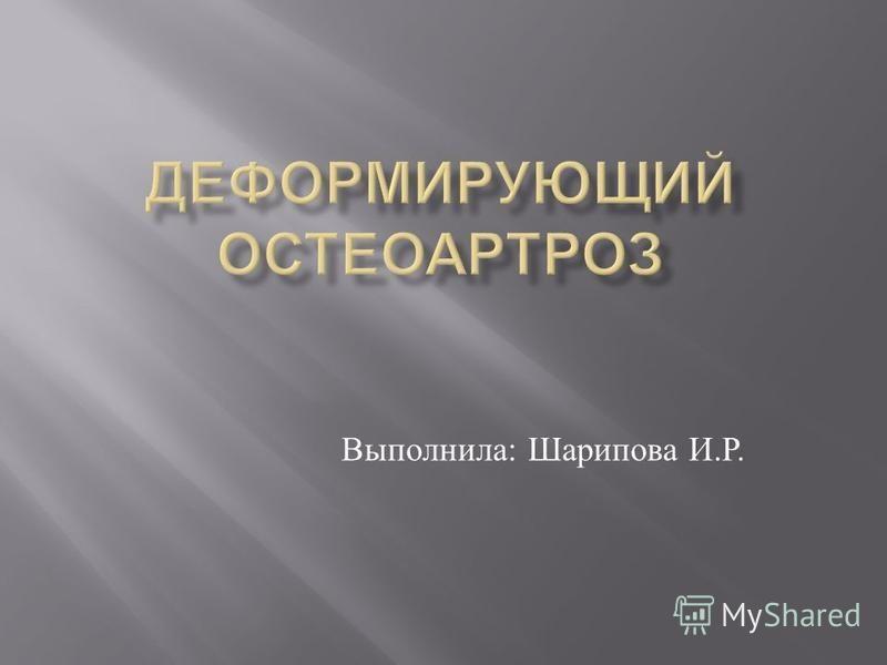 Выполнила : Шарипова И. Р.