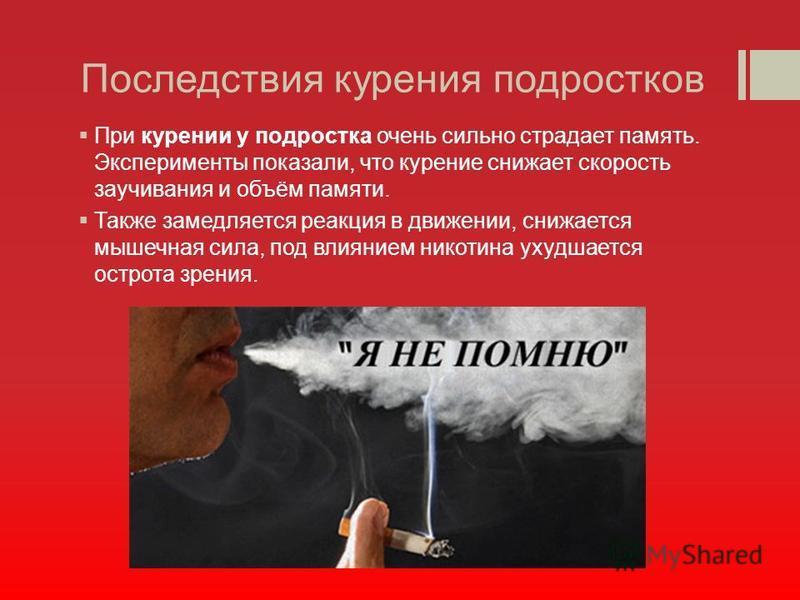 Последствия электронного курения