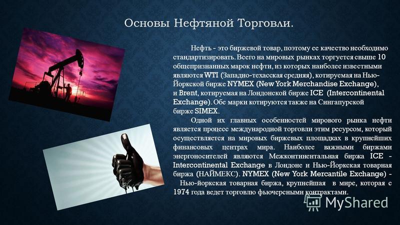 Презентация на тему КУРСОВАЯ РАБОТА НА ТЕМУ Нефтяные доходы и   экономического роста 2 Основы