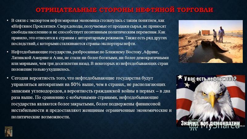 Презентация на тему КУРСОВАЯ РАБОТА НА ТЕМУ Нефтяные доходы и  4 ОТРИЦАТЕЛЬНЫЕ