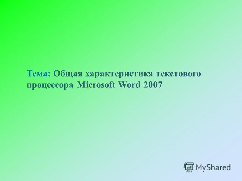 Тема: Общая характеристика текстового процессора Microsoft Word 2007