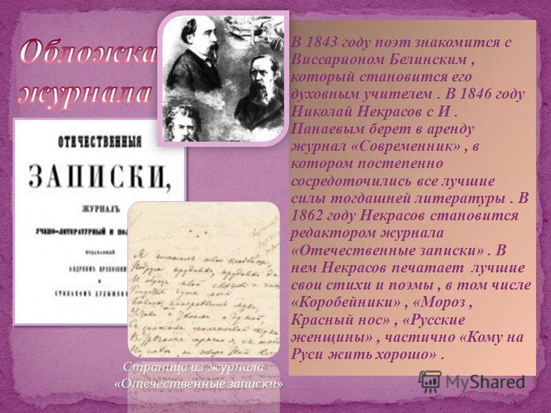 В 1838 г. начал печатать свои стихи. Некрасов был поэтом глубоко национальным. В его поэзии живёт всё богатство русского народного языка. Многие стихи Некрасова ещё при его жизни стали народными песнями и поются доныне («Коробейники», «Меж высоких хл