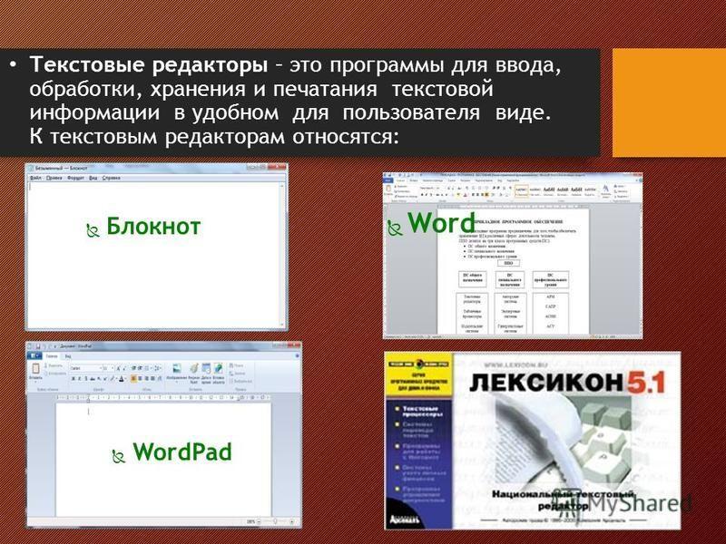 Текстовые редакторы – это программы для ввода, обработки, хранения и печатания текстовой информации в удобном для пользователя виде. К текстовым редакторам относятся: Федоренко Е.Д. ГБОУ НПО ПУ 71 КК Блокнот WordPad Word