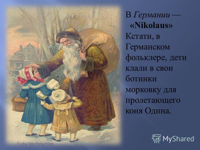 В Германии «Nikolaus» Кстати, в Германском фольклоре, дети клали в свои ботинки морковку для пролетающего коня Одина.