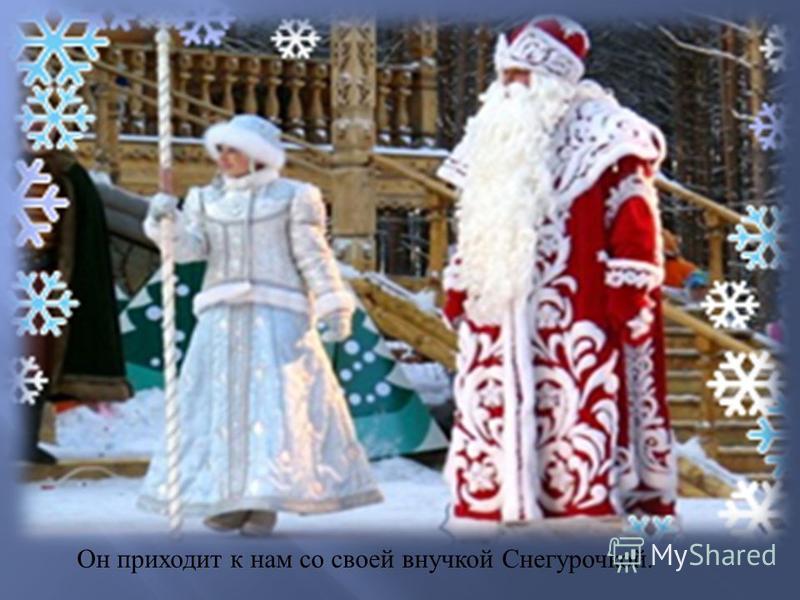 Он приходит к нам со своей внучкой Снегурочкой.