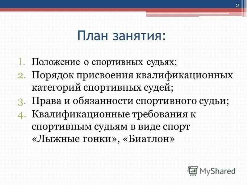 Положение о судейской коллегии спортивных судей