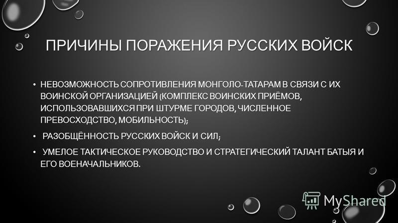 II поход Батыя март 1239 г. - Переяславль 18 октября 1239 г. - Чернигов 6 декабря 1240 г. - Киев январь 1242 г. вышли на побережье Адриатического моря