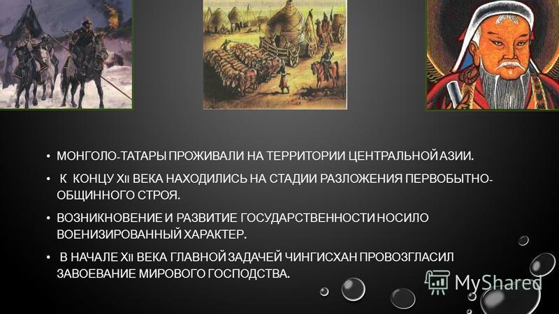 МОНГОЛО - ТАТАРЫ ПРЕЗЕНТАЦИЮ ВЫПОЛНИЛА МАРЬИНА ДИАНА, УЧЕНИЦА 10 КЛАССА
