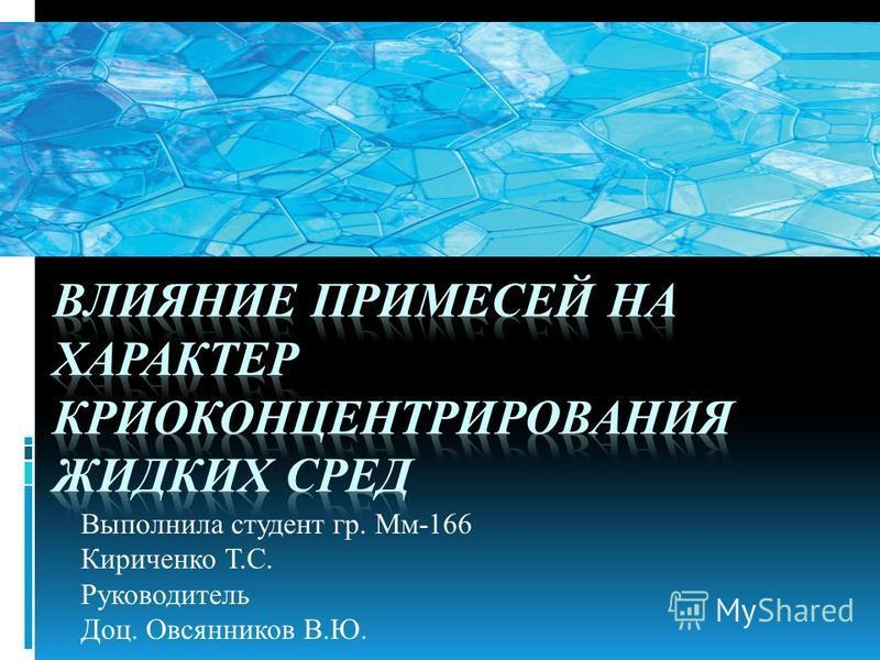 Выполнила студент гр. Мм-166 Кириченко Т.С. Руководитель Доц. Овсянников В.Ю.